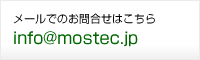 メールでのお問合せはこちらinfo@mostec.jp