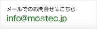 メールでのお問合せはこちらinfo@mostec.jp